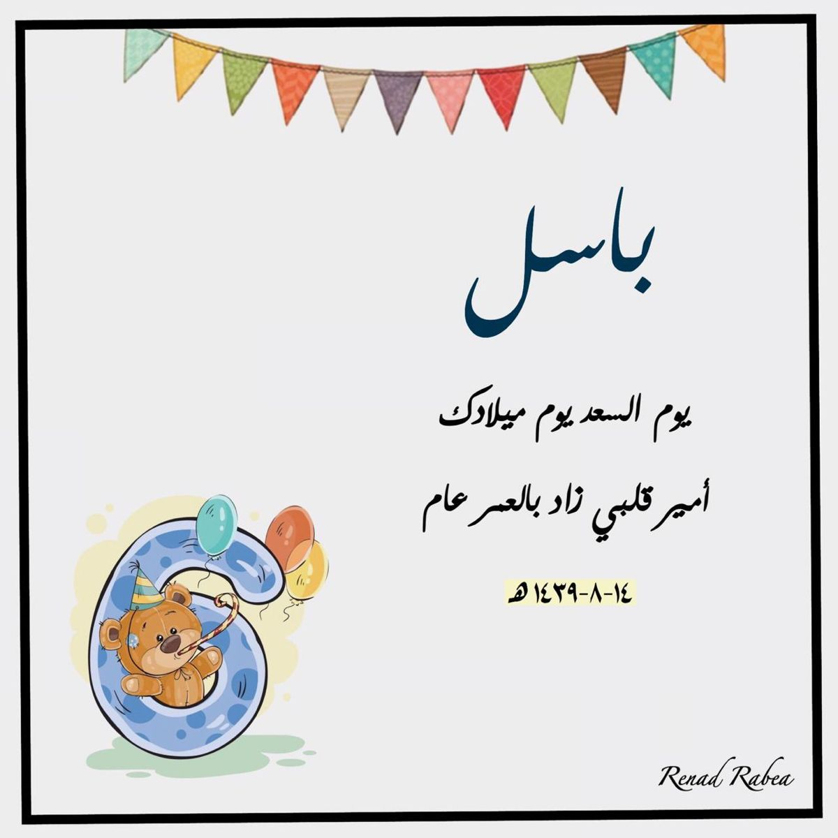 Pin By Renad On العيد In 2020 Arabic Calligraphy Calligraphy