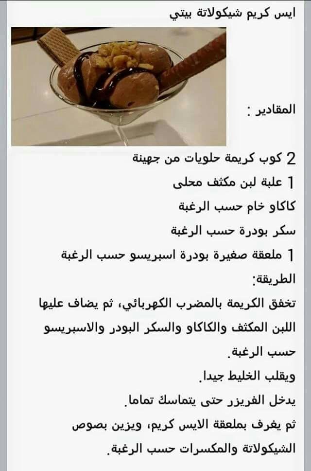 ايس كريم شكولاته Arabic Food Recipe Organization Food