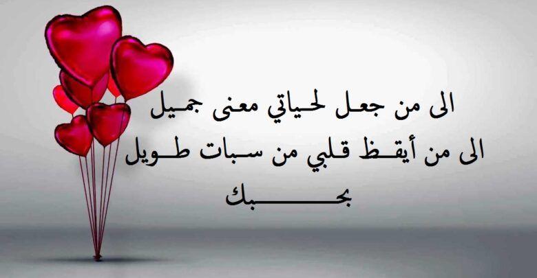 10 رسائل حلوة للحبيب الغالي رومانسية آخر حاجة In 2021 Arabic Calligraphy Calligraphy Arabic