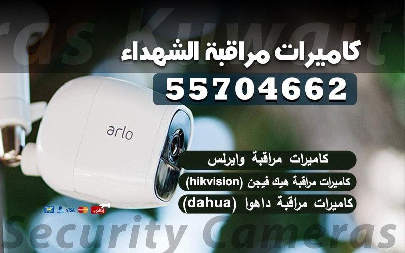 رقم فني كاميرات مراقبة الشهداء 55704662 اسعار مناسبة Security Camera Security Camera