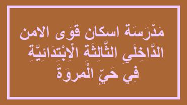 مدرسة اسكان قوى الامن الداخلي الثالثة الابتدائية في حي المروة Arabic Calligraphy Calligraphy