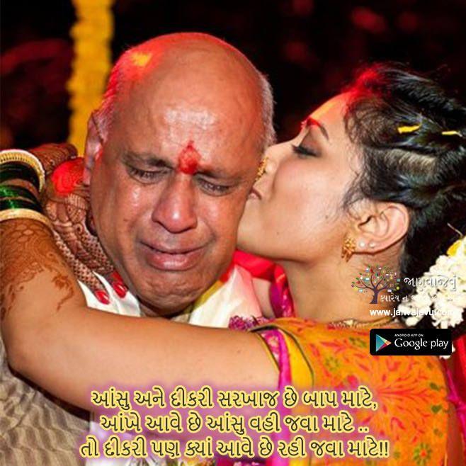 Dad Love #Quotes #Gujarati #Love #JanvaJevu #Life