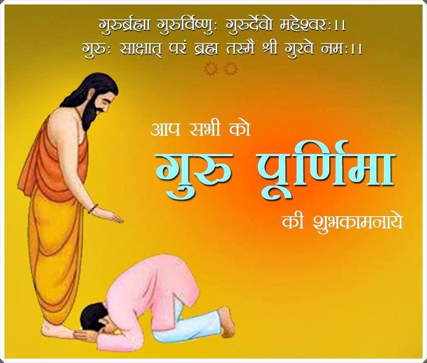 Guru Purnima Thoughts