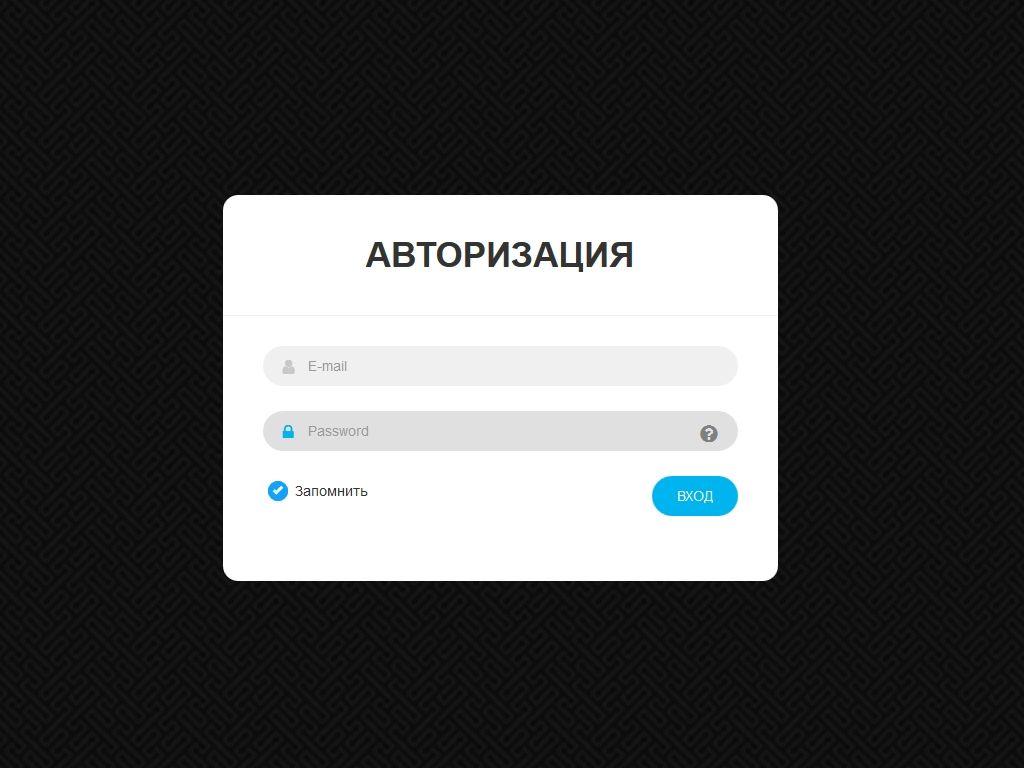Создание аутентификации на сайте финансовая компания энергия сайт