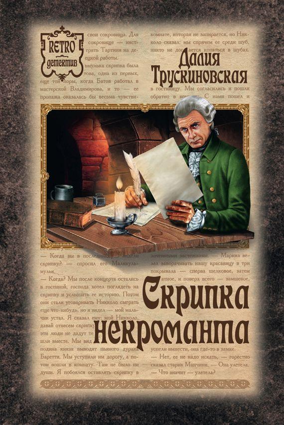 Далия трускиновская скачать бесплатно все книги