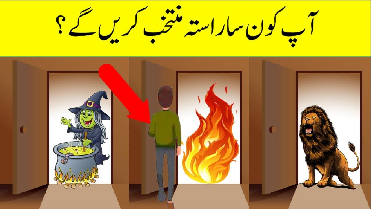 Find The right Way New Riddle 2020 in Urdu/hindi New