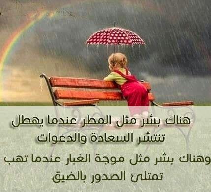 هناك بشر مثل المطر عندما يهطل تنتشر السعادة و الدعوات وهناك بشر مثل موجة الغبار عندما تهب تمتلئ الصدور بالضيق R Beautiful Quotes Azrou Positive Thoughts