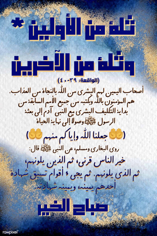 Pin By Mizo I On Greeting Quran Tafseer Quran Greetings