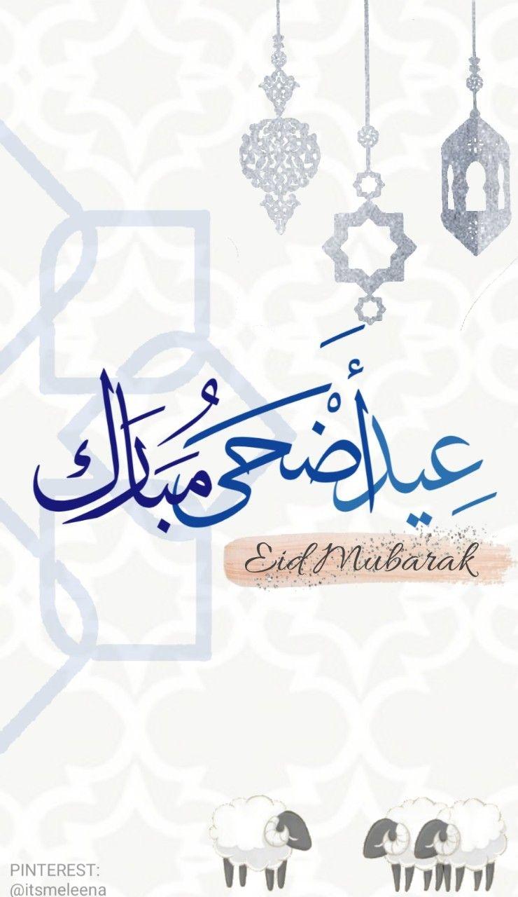 عيد أضحى مبارك معايدة تصميم تصاميم ثيم ثيمات اطار Eid Cards Eid Decoration Eid Mubarak Card