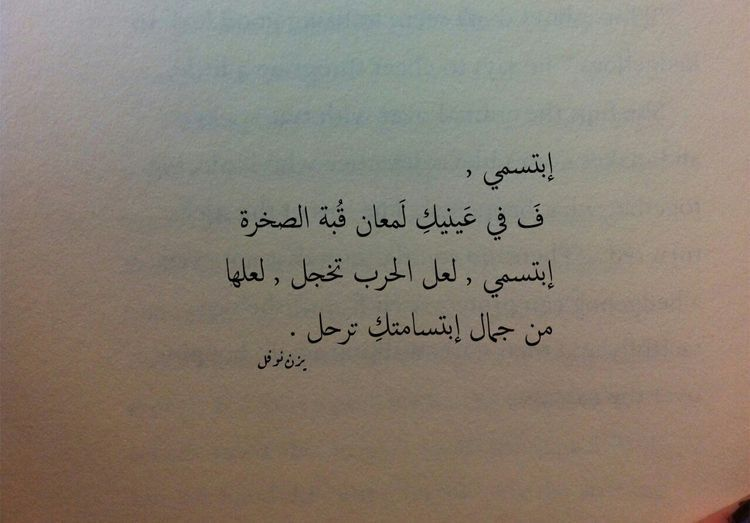 إبتسمي لعل الحرب تخجل Love Smile Quotes Quotes For Book Lovers Pretty Quotes