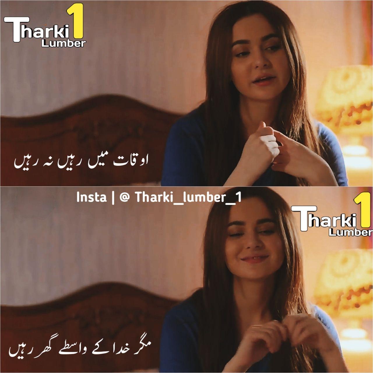 Ishqiyan Drama Haniya Amir In 2020 Funny Memes Memes Jokes