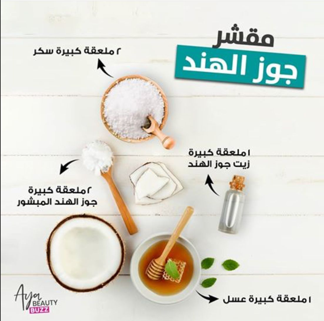 مقشر جوز الهند للوجه والشفايف والجسم Skin Care Women Skin Care Natural Care