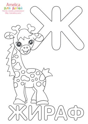 раскраска алфавит русский распечатать для детей ...
