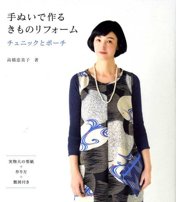 Reform Your Kimono into Tunics and Pouches by Hand Sewn  - Japanese Craft Book