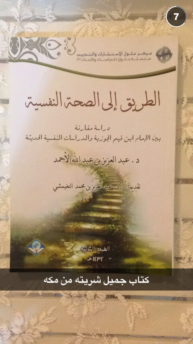 الطريق الى الصحة النفسية كتاب Arabic Calligraphy Art Pdf Books Download Books