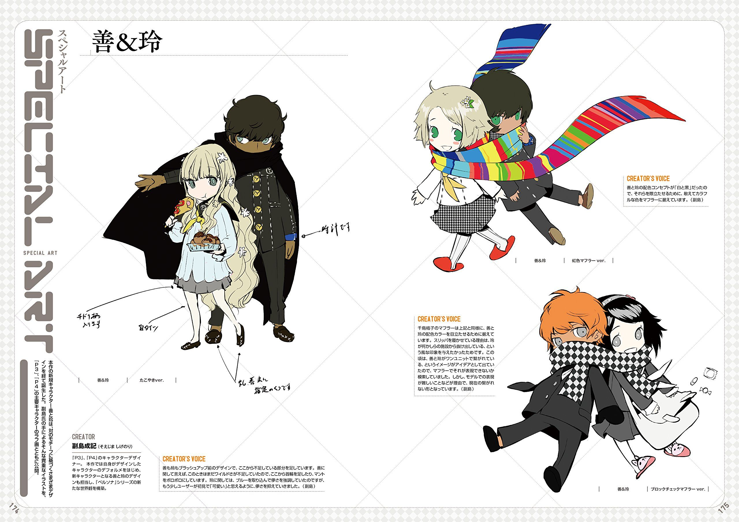 Persona Q Getting a Japanese Art Collection