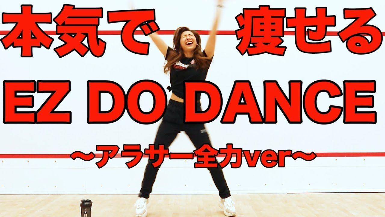て ダンス 踊っ 痩せる