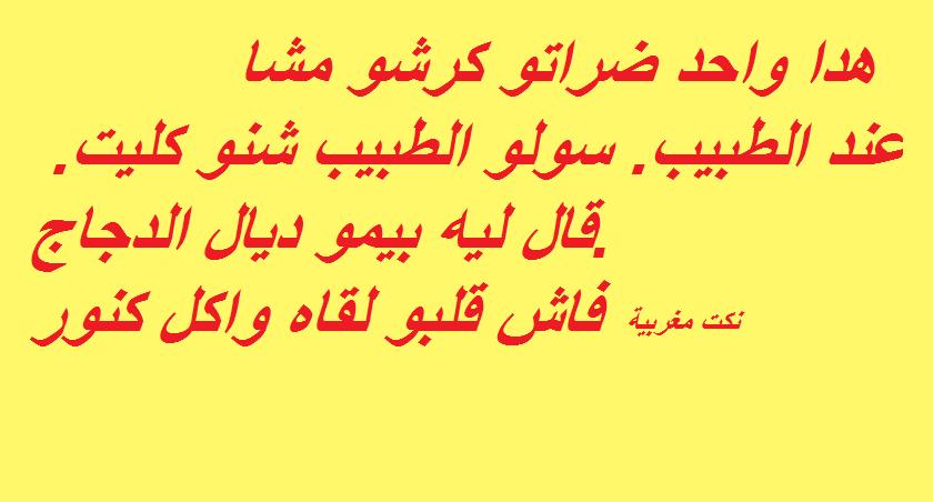 تشكيلة من اجدد نكت مغربية بالدارجة 2019 تجدونها فقط في هذا الموضوع اجدد النكت بجميع اللهجات العربية نقدمها لكم بشكل يوم Mood Quotes Quotes Arabic Calligraphy