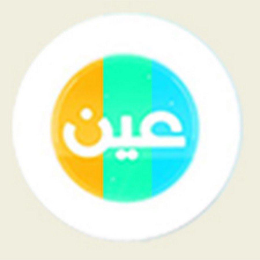 عين دروس School Logos Logos Tech Logos