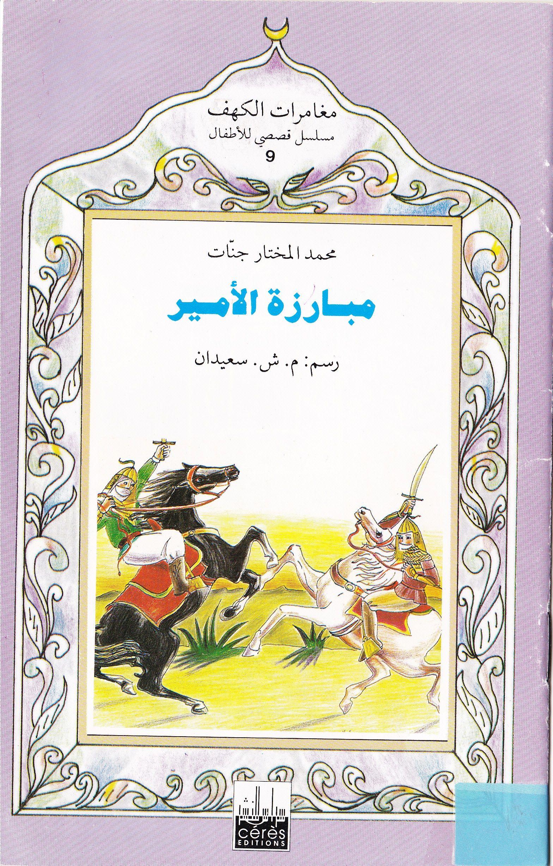 الحلقة التاسعة مبارزة الأمير مسلسل مغامرات الكهف Decor Frame Home Decor