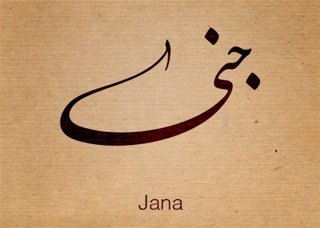 معنى اسم جنى وصفات حاملة اسم جني وحكم الاسم في الاسلام Arabic Calligraphy Calligraphy Logo Branding