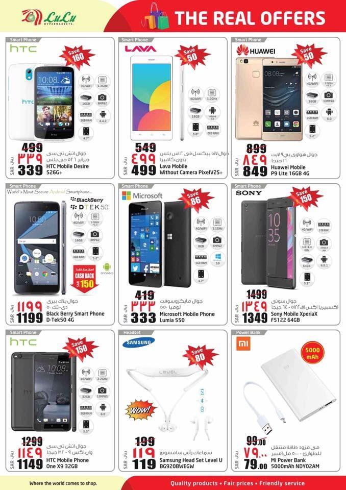 عروض هايبر لولو الدمام 19 ربيع الاول 1438 Smartphone Htc Blackberry