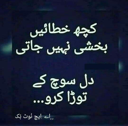 Bilkul sae kaha :) dil khuda k liye soch k tora karo bht dard hoti hai :)