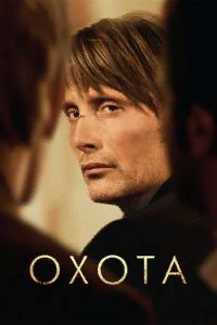 Охота, фильм 2012 года смотреть онлайн в хорошем качестве ...