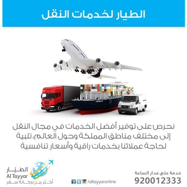 Pin By Altayyar Travel Group On خدمات الطيار Altayyar Services Cargo Services Packing Services Dubai