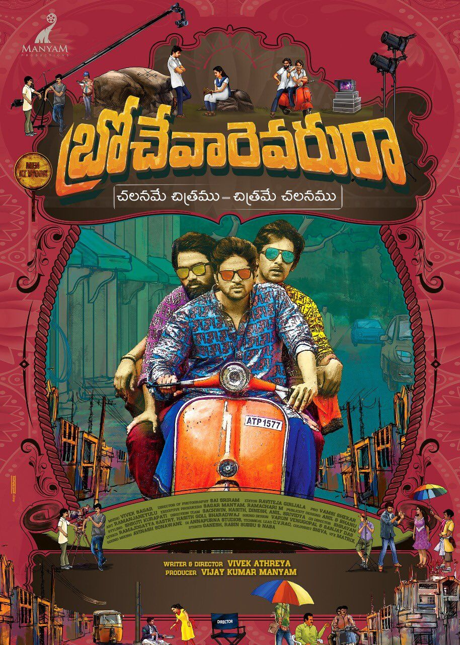 Brochevarevarura is an Telugu film directed by