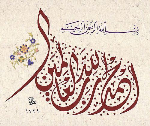 Pin By Moiz On Arabic Calligraphy Islamic Calligraphy Islamic Art Calligraphy Islamic Calligraphy Painting