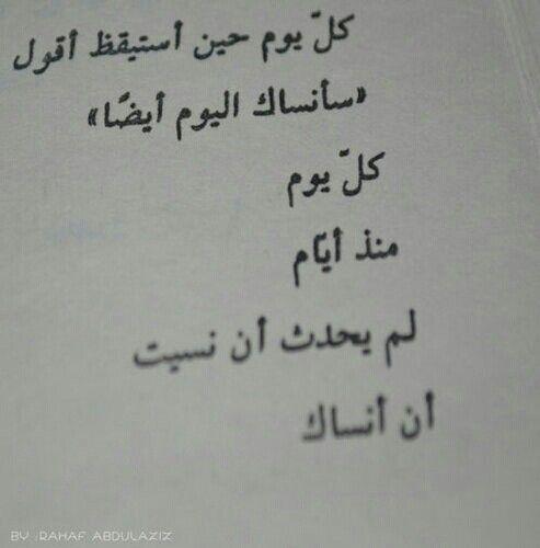 لم يحدث ان أنساك Fabulous Quotes Arabic Quotes Arabic Love Quotes