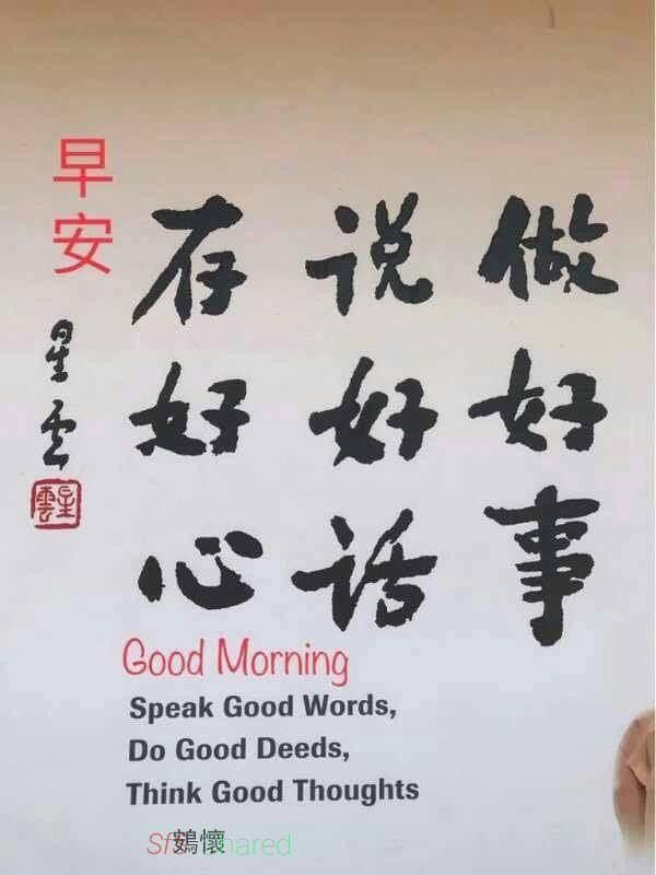 Pin by MK on Morning/ 早安/午安 | Inspirational quotes for ...
