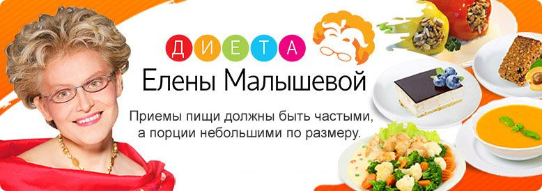 Диета Сайт Малышева Елена.