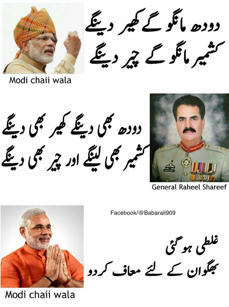 Kashmir Generalraheelshareef Modi Galti Urdu Poetry Urdu