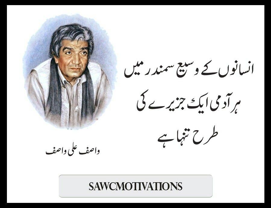 Wasif Ali Wasif | Urdu poetry romantic, Deep words, Urdu ...