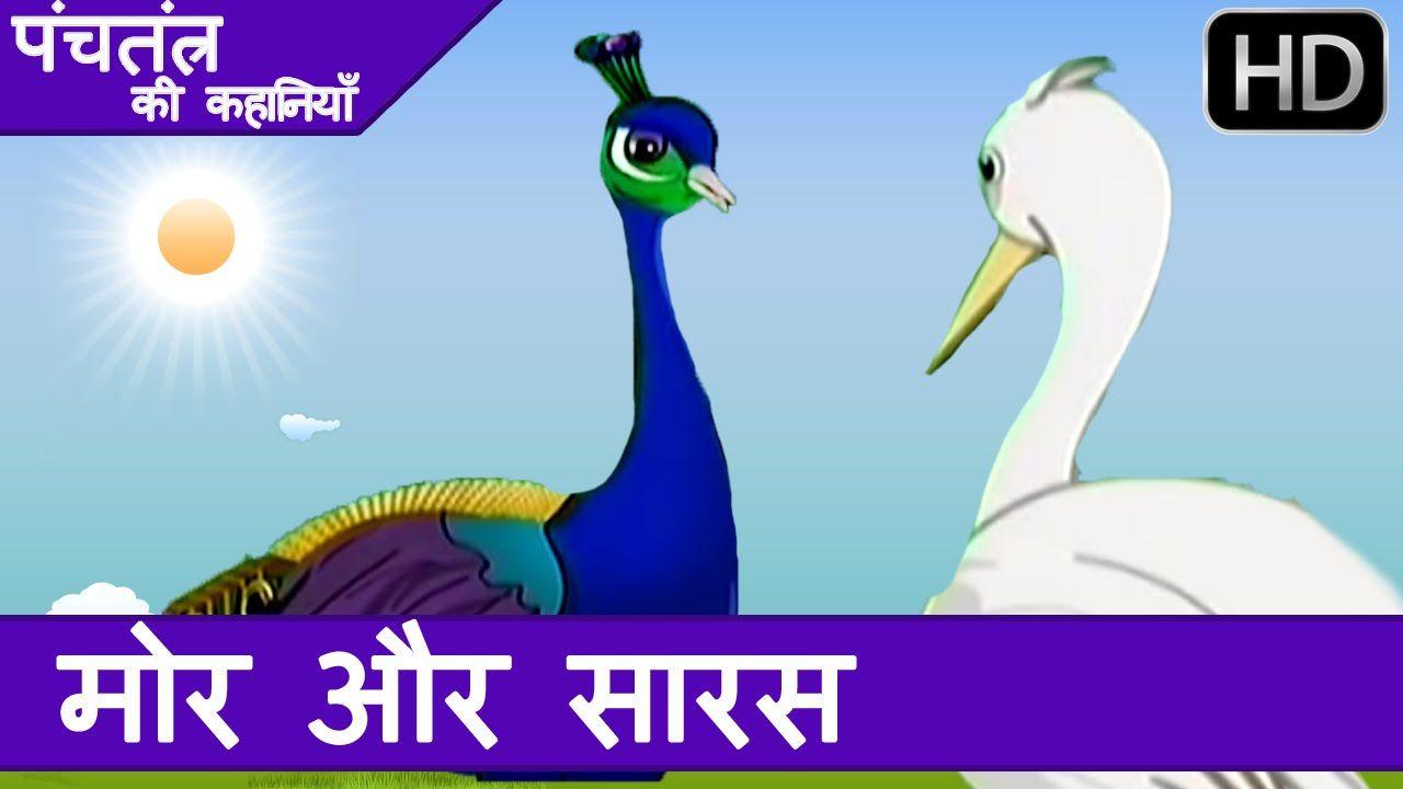 Panchatantra Ki Kahaniyan in Hindi - The Peacock and the Crane | The Kid...