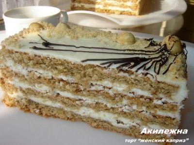 Десерт женски каприз — 7