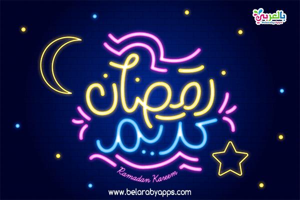 صور رمضان كريم جديدة 2021 احلى رمزيات رمضانيه بالعربي نتعلم In 2021 Ramadam