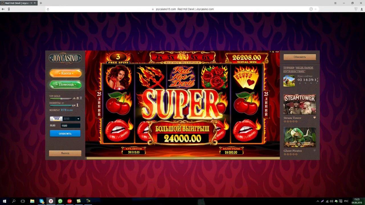 Джой казино сайт играть игровые автоматы бесплатно и регистрации