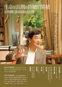 《生命是長期而持續的累積:彭明輝談困境與抉擇》,聯經出版社