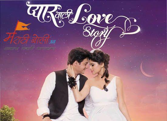 Pyar Wali Love Story Full Movie   swapnil joshi 30sec video,   Marathi  whatsapp status video, Marath