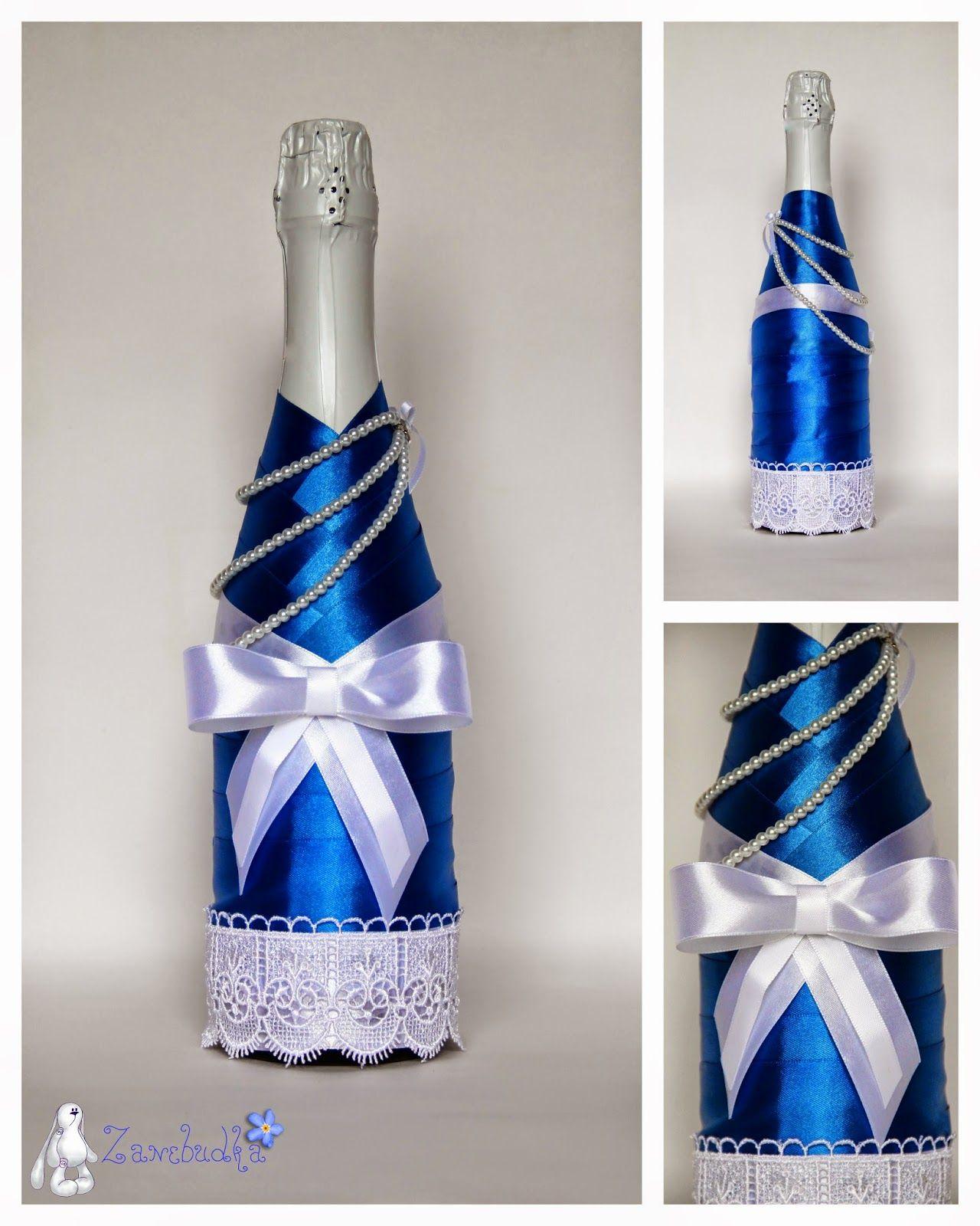 Украшаем шампанское атласной лентой