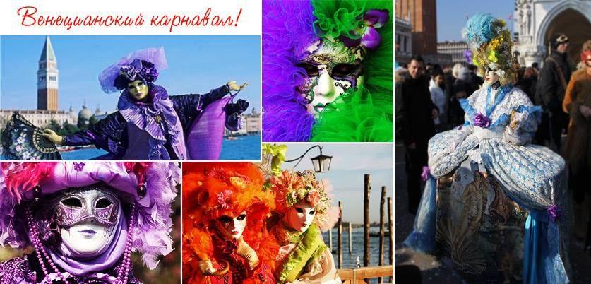 Автобусный тур «Венецианский карнавал!»/7 дней тура ...