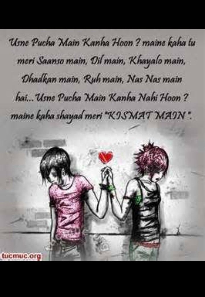 Shayari On Kismat Shayari On Kismat Pinterest Broken Heart