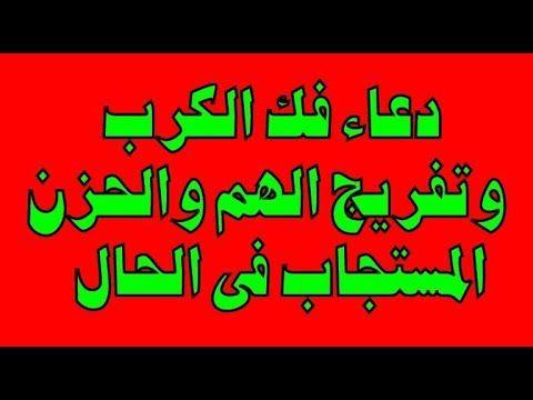 دعاء فك الكرب وتفريج الهم والحزن والضيق المستجاب فى الحال باذن الله Youtube Islam Arabic Calligraphy