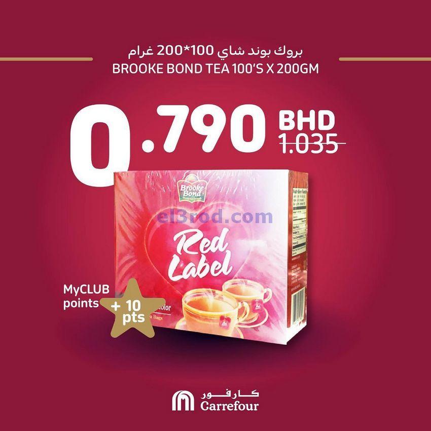 عروض كارفورالبحرين من 24 1 2021 In 2021 Brooke Bond Carrefour Labels