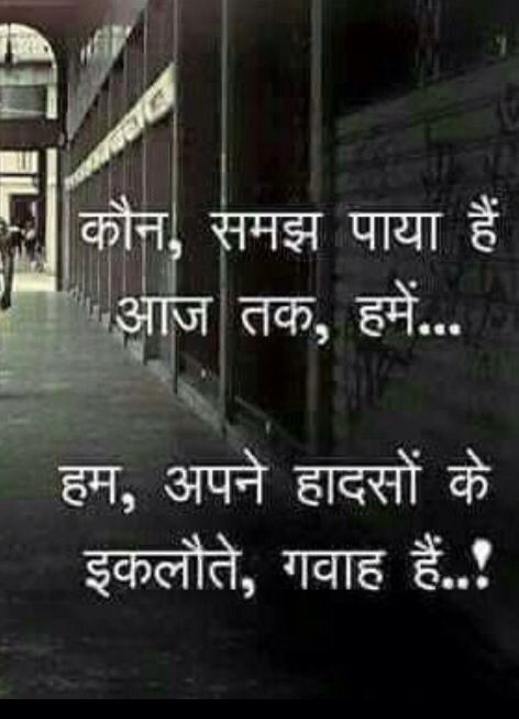 True Hindi Dil Ke Baat Hindi Quotes True Words Quotes
