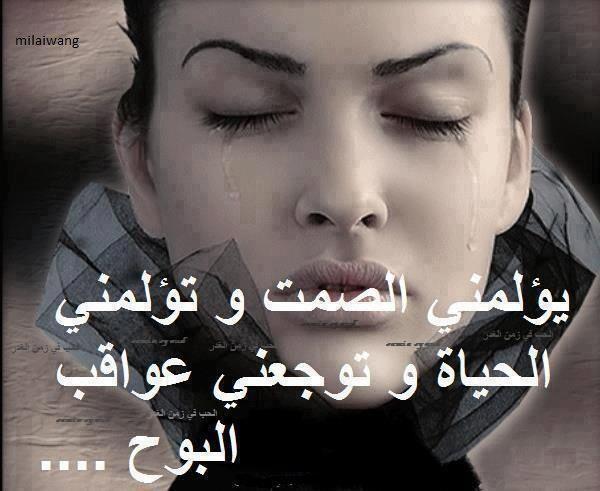 بنات حزينة 2014 صور بنات حزينة جدا 2014 صور فراق حزينة Arabic Quotes Arabic Words Words
