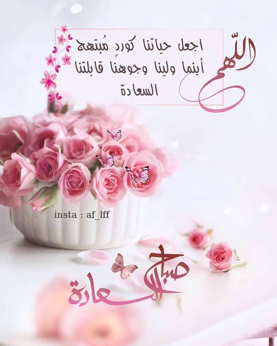 صبح و مساء On Instagram اللهم اجعل حياتنا كورد م بتهج أينما Good Morning Images Flowers Good Morning Greetings Good Morning Inspirational Quotes